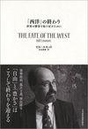 「西洋」の終わり 世界の繁栄を取り戻すために(日本経済新聞出版社)