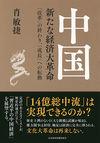 中国新たな経済大革命 「改革」の終わり、「成長」への転換(日本経済新聞出版社)