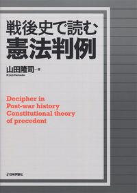 戦後史で読む憲法判例 ()