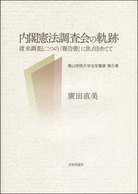 内閣憲法調査会の軌跡