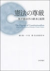 憲法の尊厳 奥平憲法学の継承と展開(日本評論社)