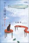 ゲーム理論はアート 社会のしくみを思いつくための繊細な哲学(日本評論社)