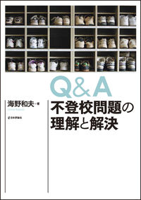 Q&A不登校問題の理解と解決 ()