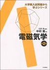 電磁気学 第2版
