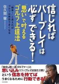 信じればパープレイは必ずできる!「思い」で叶えるゴルフ上達法 「簡単!」と思えればゴルフは突然うまくなる ()