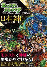 モンスターストライクで覚える日本の神々