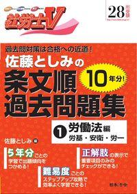 28年受験 佐藤としみの条文順過去問題集①()