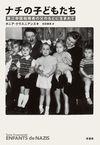 ナチの子どもたち 第三帝国指導者の父のもとに生まれて(原書房)