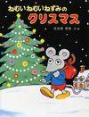 ねむいねむいねずみのクリスマス(PHP研究所)