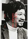 中村とうよう音楽評論家の時代(大和プレス)