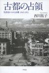 古都の占領 生活史からみる京都1945‐1952(平凡社)