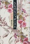 きものとジャポニスム 西洋の眼が見た日本の美意識(平凡社)