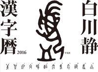 白川静 漢字暦 2016(平凡社)
