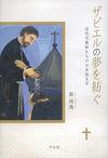 ザビエルの夢を紡ぐ 近代宣教師たちの日本語文学(平凡社)