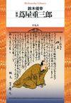 蔦屋重三郎(平凡社)