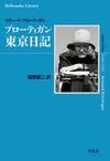 ブローティガン東京日記(平凡社)