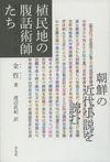 植民地の腹話術師たち 朝鮮の近代小説を読む(平凡社)