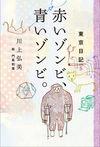 東京日記5赤いゾンビ、青いゾンビ。(平凡社)