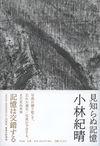 見知らぬ記憶(平凡社)