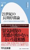 21世紀の長期停滞論 日本の「実感なき景気回復」を探る(平凡社)