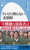 テレビに映らない北朝鮮(平凡社)