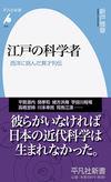 江戸の科学者(平凡社)
