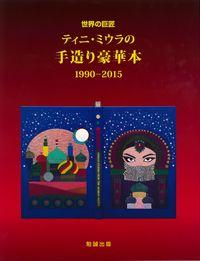 世界の巨匠ティニミウラの手造り豪華本1990-2015 ()
