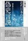 近代日本の偽史言説 歴史語りのインテレクチュアルヒストリー(勉誠出版)