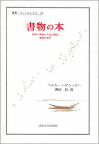 西欧の書物と文化の歴史 書物の美学書物の本