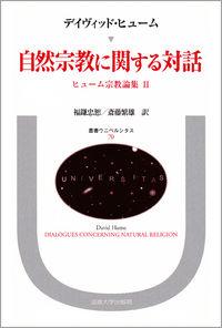 ヒューム宗教論集Ⅱ自然宗教に関する対話