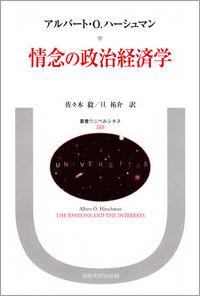 情念の政治経済学