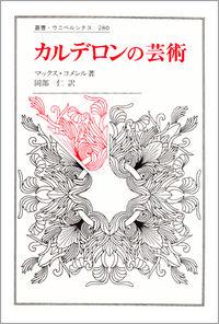 デリダの日本講演カルデロンの芸術