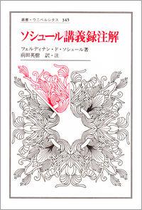 〈ポリフォニー〉としての小説ソシュール講義録注解