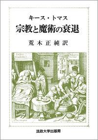 二十世紀欧米文学批評理論の系譜宗教と魔術の衰退