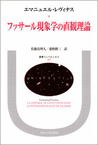 フッサールとハイデッガーと共にフッサール現象学の直観理論