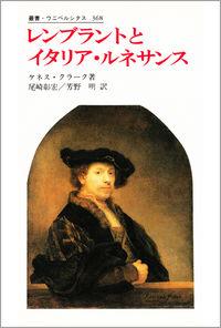 芸術家としての発展の物語レンブラントとイタリア・ルネサンス