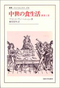 断食と宴中世の食生活