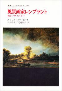 風景画家レンブラント