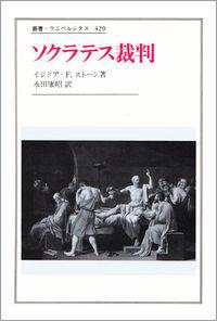 タレスからアリストテレスまでソクラテス裁判