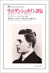 若き日のルートヴィヒ 1889-1921ウィトゲンシュタイン評伝