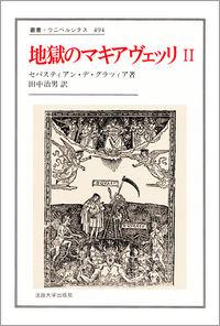 科学における美意識と動機地獄のマキアヴェッリ II