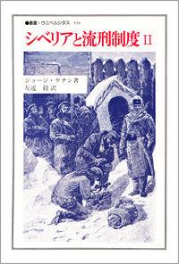 シベリアと流刑制度 II