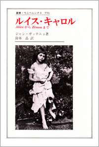 AliceからZenonまでルイス・キャロル