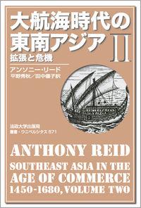 拡張と危機大航海時代の東南アジア II
