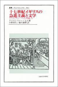 クリストファー・ヒル評論集 IV十七世紀イギリスの急進主義と文学