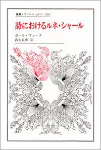 詩におけるルネ・シャール