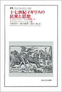 クリストファー・ヒル評論集 III十七世紀イギリスの民衆と思想