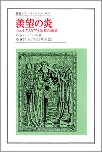 シェイクスピアと欲望の劇場羨望の炎