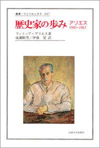 アリエス 1943-1983歴史家の歩み