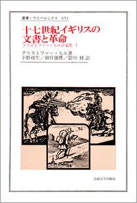 クリストファー・ヒル評論集Ⅰ十七世紀イギリスの文書と革命